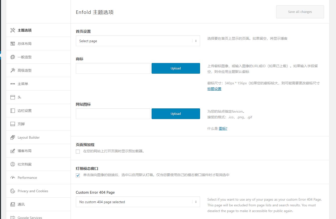 商业商店网站主题Enfold v4.7.4 破解专业版-机翻中文版