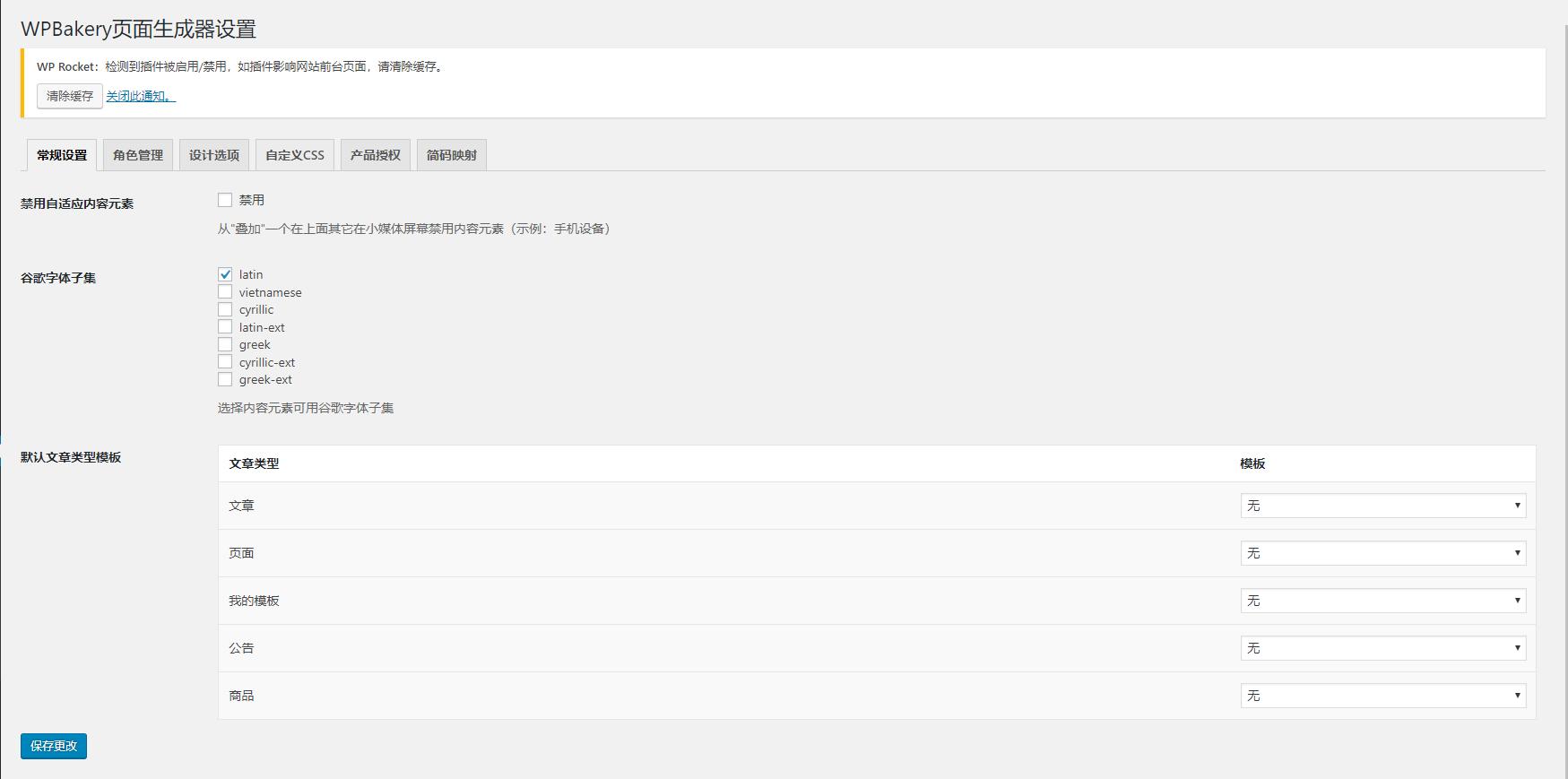 可视化编辑器-WP Bakery Page Builder v6.3.0 破解专业版+中文汉化