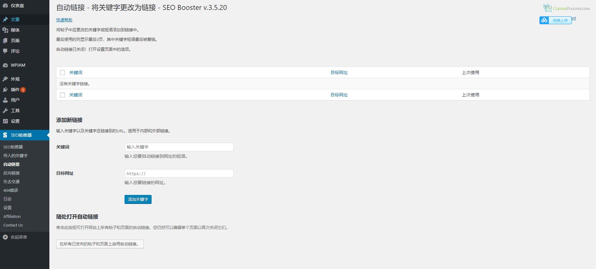 SEO Booster Premium v3.6.5 破解专业版 +中文汉化