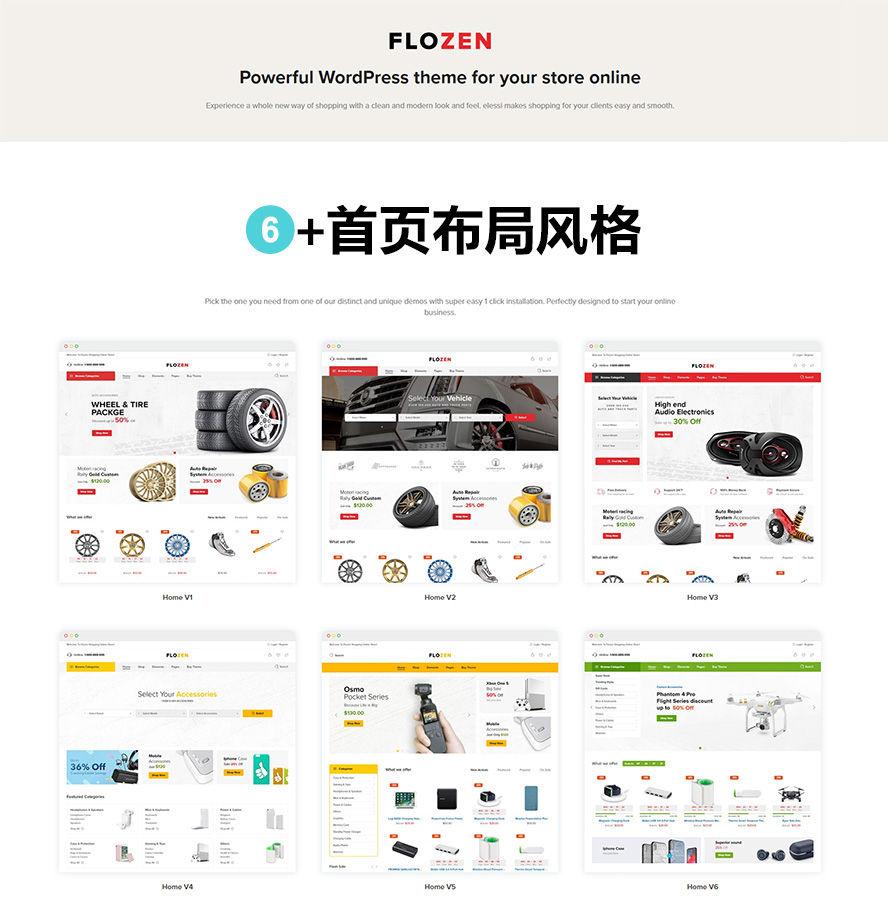 Flozen -WooCommerce商城WordPress主题