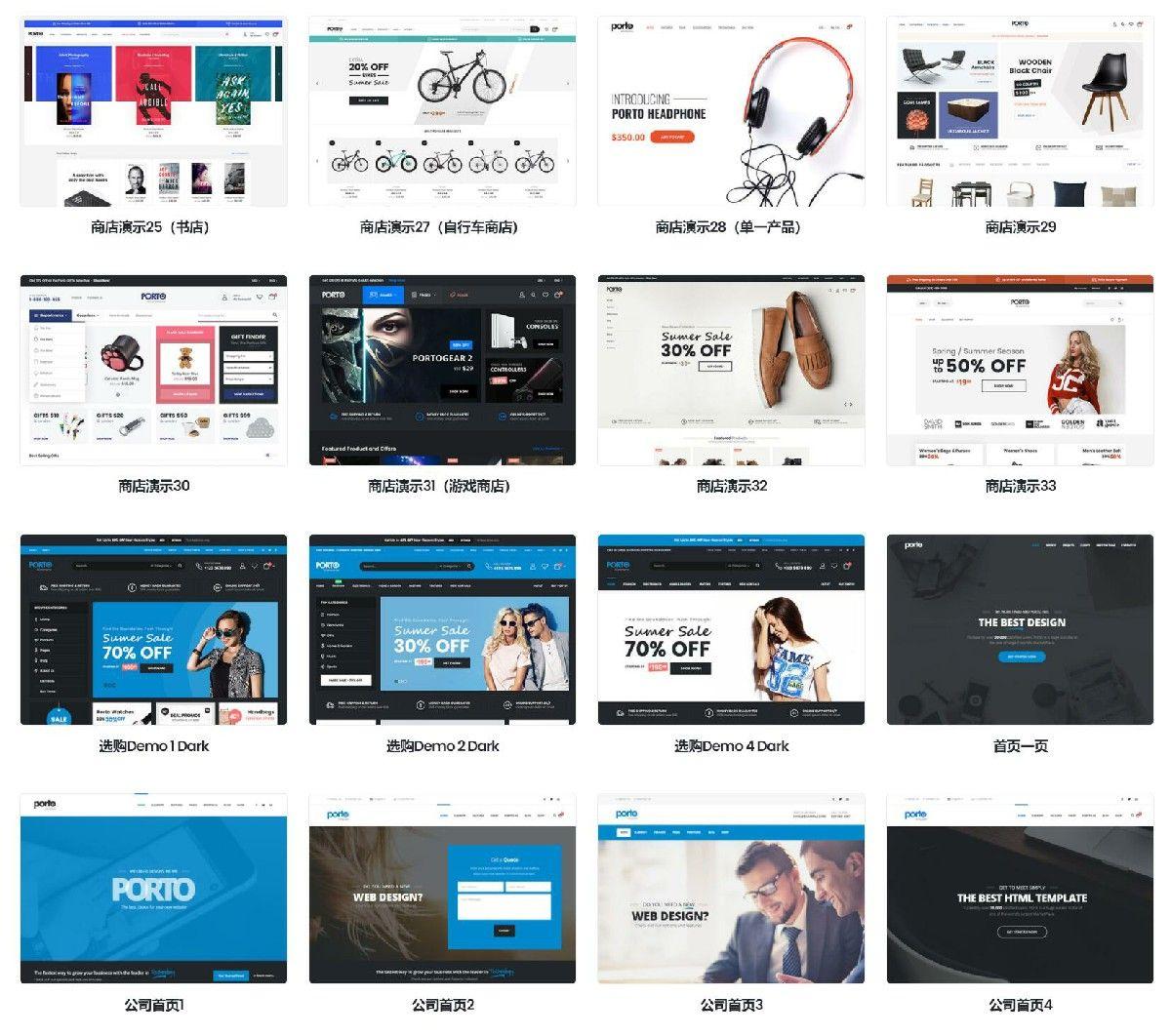 Porto V6.0.7 中文汉化版-wordpress跨境电商网站模板