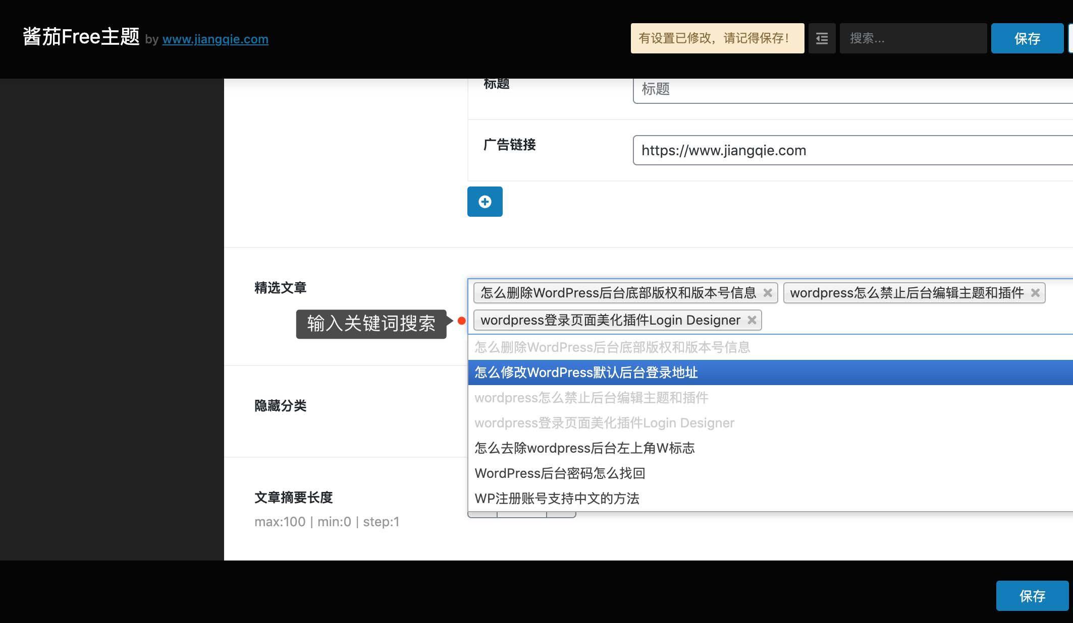 jiangqie WordPress主题-安装文档
