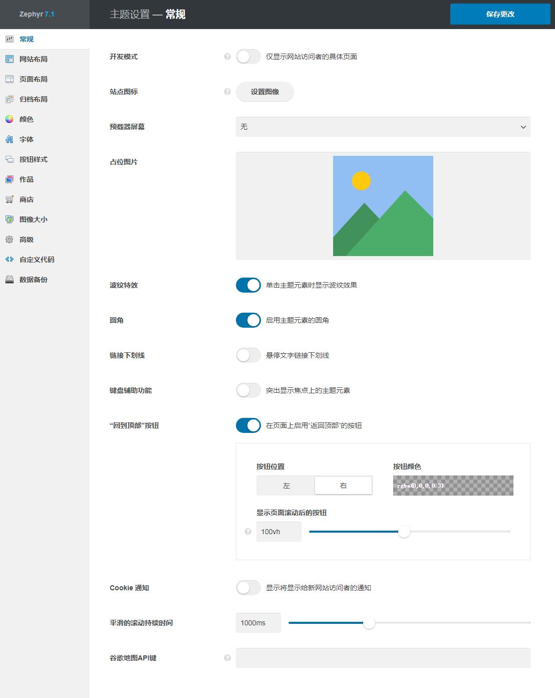 Zephyr -多用途原质化设计WordPress商业主题