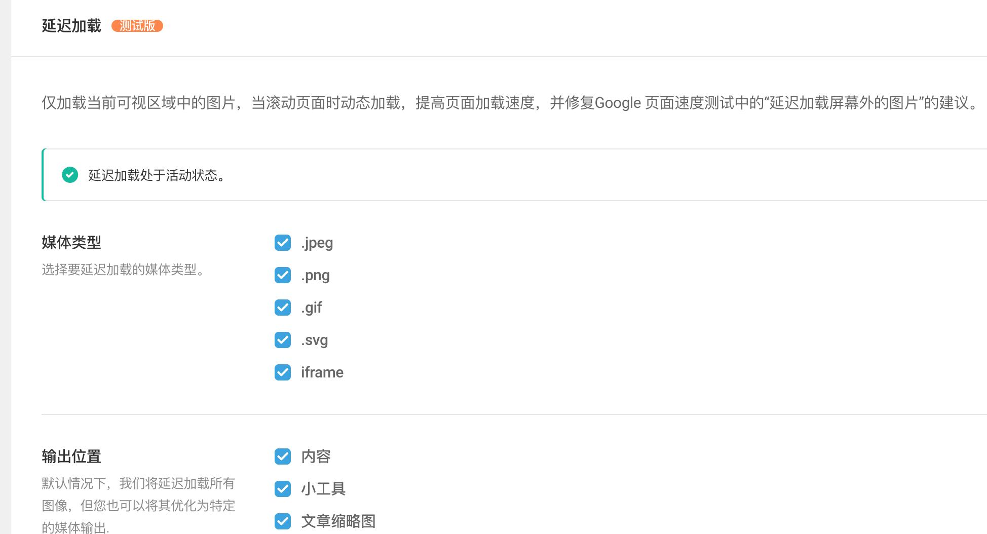 WP Smush Pro V3.8.4 -wordpress出色的图片webp优化插件